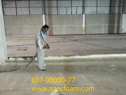 สเปค เอ็นจิเนียริ่งรับบริการพ่นฉนวนกันความร้อน เก็บความเย็น  Pu Foam  อาคาร บ้าน โรงงาน