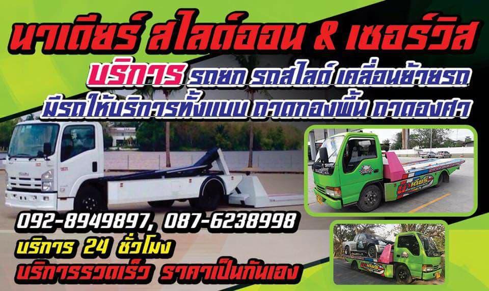 บริการรถยกรถสไลด์[มีทั้งถาดกองและถาดองศา]รถรับจ้งรถขนของรถขนสินค้าเคลื่อนย้ายรถ 24ชม.